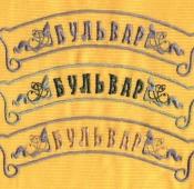 логотип ресторана 18х3.5.  70 руб.